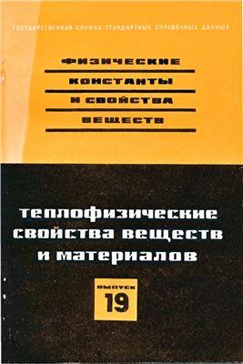 Сычев В.В. (ред.). Теплофизические свойства веществ и материалов. Вып.19