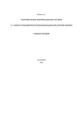 Вдовин А.С. Географические информационные системы. MapInfo