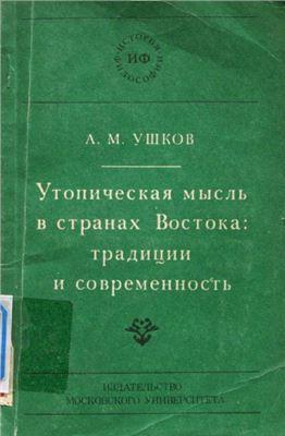 Ушков А.М. Утопическая мысль в странах Востока: традиции и современность