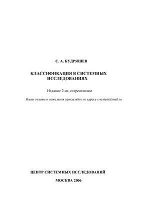 Кудряшев С.А. Классификация в системных исследованиях