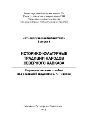 Тишков В.А. (ред.) Историко-культурные традиции народов Северного Кавказа. Научно-справочное пособие