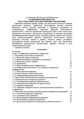 Олехник С.Н., Потапов М.К., Пасиченко П.И. Уравнения и неравенства. Нестандартные методы решения