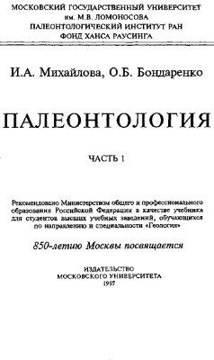 Михайлова И.А., Бондаренко О.Б. Палеонтология. Часть 1