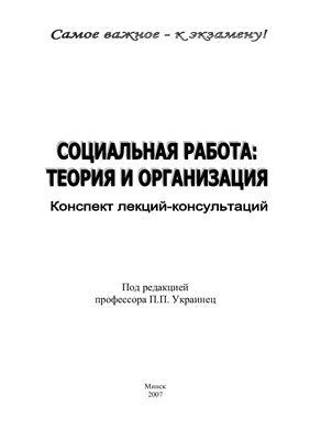 Украинец П.П. Социальная работа: теория и организация
