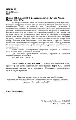 Исиков В.П., Конопля Н.И. Дендромикология