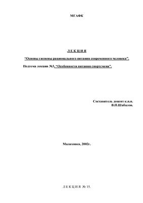 Шабалов В.П. (состав.) Особенности питания спортсмена