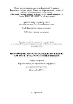 Малоотходные, ресурсосберегающие химические технологии и экологическая безопасность
