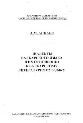 Аппаев А.М. Диалекты балкарского языка в их отношении к балкарскому литературному языку