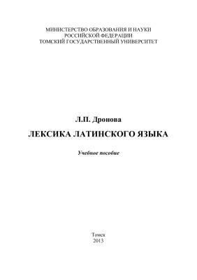 Дронова Л.П. Лексика латинского языка