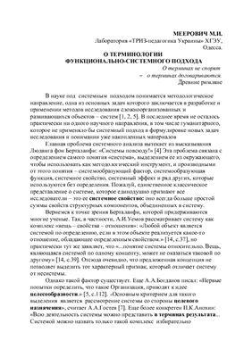 Меерович М.И. О терминологии функционально-системного подхода