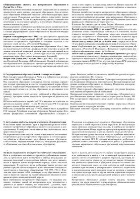 Ответы к Госэкзамену по дисциплине Методика преподавания истории