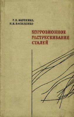 Карпенко Г.В., Василенко И.И. Коррозионное растрескивание сталей