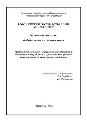 Волошина Т.В. Воробьева Р.П. Олейников Т.А. Атомная физика: Методические указания к лабораторному практикуму по спектральному анализу