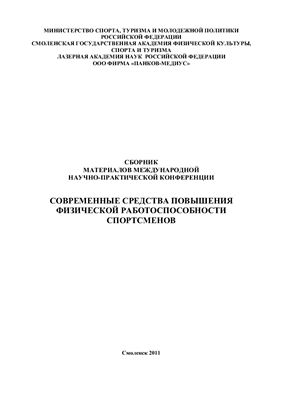 Греца Г.Н., Брук Т.М. (ред.) Современные средства повышения физической работоспособности спортсменов