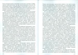 Лебединец Н.П. Особенности строения и разработки нефтяных месторождений с трещиноватыми коллекторами