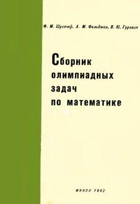 Шустеф Ф.М., Фельдман А.М., Гуревич В.Ю. Сборник олимпиадных задач по математике