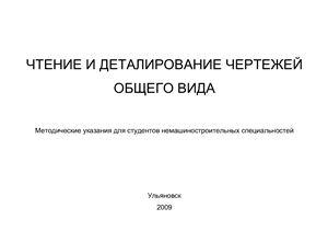 Ермаченко Т.П., Холманова В.И., Коршунов Д.А. Чтение и деталирование чертежей общего вида