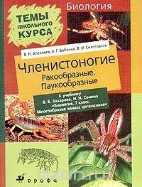 Алексеев В.Н., Бабенко В.Г., Сивоглазов В.И. Членистоногие. Ракообразные. Паукообразные