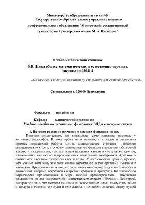 Лекции по физиологии ВНД и сенсорных систем