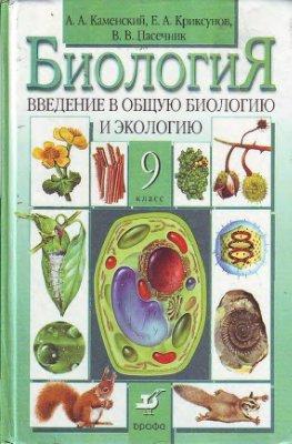 Каменский А.А., Криксунов Е.А., Пасечник В.В. Биология. Введение в общую биологию и экологию. 9 класс