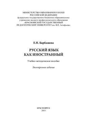 Барбашова Е.Н. Русский язык как иностранный