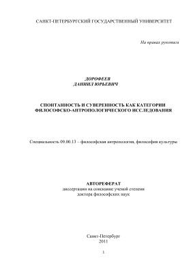 Дорофеев Д.Ю. Спонтанность и суверенность как категории философско-антропологического исследования