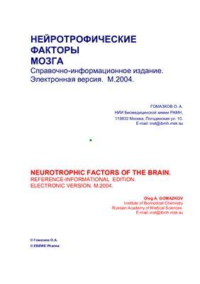 Гомазков О.А. Нейротрофическая регуляция и стволовые клетки мозга