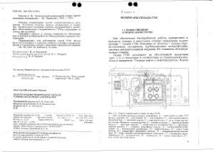 Ипатов А.М. Эксплуатация резервуаров склада горюче-смазочных материалов
