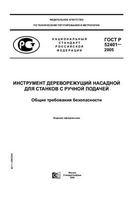 ГОСТ Р 52401-2005 Инструмент дереворежущий насадной для станков с ручной подачей. Общие требования безопасности