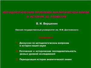 Вершинин В.И. Методологические проблемы аналитической химии и история ее развития. Презентация доклада