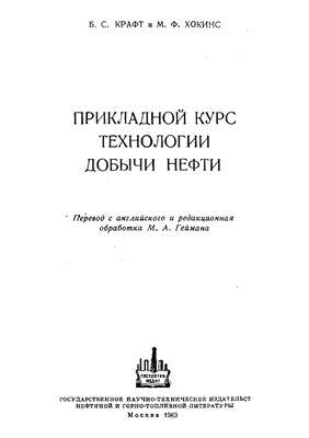 Крафт Б.С., Хокинс М.Ф. Прикладной курс технологии добычи нефти