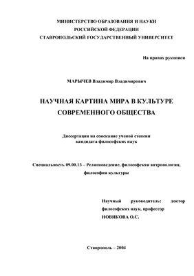 Марычев В.В. Научная картина мира в культуре современного общества