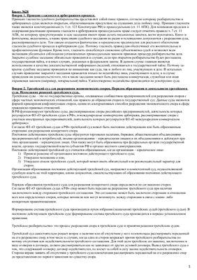 Ответы для зачета по арбитражному процессу. МГЮА 2010