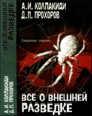 Колпакиди Александр, Прохоров Дмитрий. Все о внешней разведке. Совершенно секретно