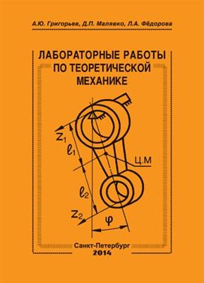 Григорьев А.Ю., Малявко Д.П., Фёдорова Л.А. Лабораторные работы по теоретической механике