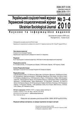 Український соціологічний журнал 2010 №03-04