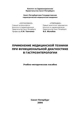 Корниенко В.А., Дмитриенко М.А. Применение медицинской техники при функциональной диагностике в гастроэнтерологии. Учебно-методическое пособие