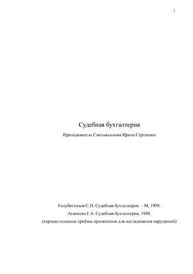 Смолъянинова И.С. Судебная бухгалтерия