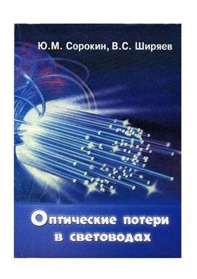 Сорокин Ю.М, Ширяев В.С. Оптические потери в световодах