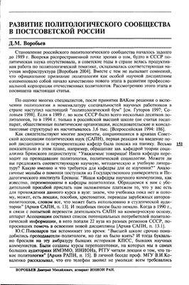 Воробьев Д.М. Развитие политологического сообщества в постсоветской России