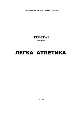 Реферат - Легкая атлетика