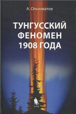 Ольховатов А.Ю. Тунгусский феномен 1908 года