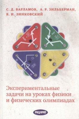 Варламов С.Д., Зильберман А.Р., Зинковский В.И. Экспериментальные задачи на уроках физики и физических олимпиадах