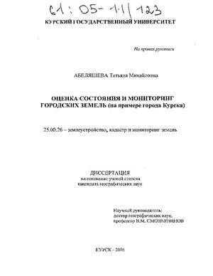 Абеляшева Т.М. Оценка состояния и мониторинг городских земель (На примере города Курска)