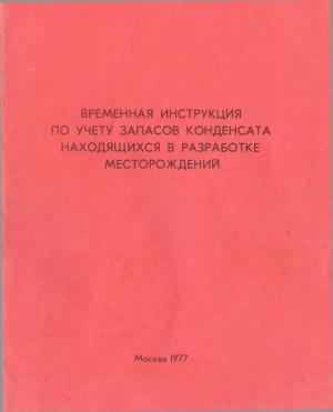 Временная инструкция по учету запасов конденсата находящихся в разработке месторождений