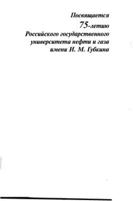 Кащавцев В.Е., Мищенко И.Т. Солеобразование при добыче нефти
