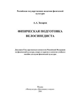 Захаров А.А. Физическая подготовка велосипедиста