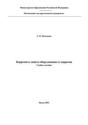 Мальцева Г.Н. . Коррозия и защита оборудования от коррозии