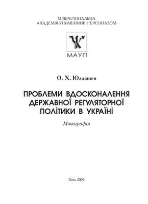 Юлдашев О.Х. Проблеми вдосконалення державної регуляторної політики в Україні