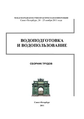 Иванов А.Н. (ред.) Водоподготовка и водопользование